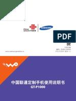 GT-P1000 UM China Unicom Chi Rev.1.1 110103