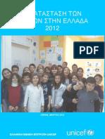 UNICEF - «Η κατάσταση των παιδιών στην Ελλάδα 2012»