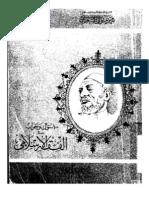 محمد متولي الشعراوي - سؤال وجواب الفقه الاسلامي