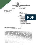 2012.03.09 Περιορισμός της Βιομηχανικής Ρύπανσης στην Περιοχή της Ελευσίνας και Προστασία της Λίμνης Ρειτών ΑΠΑΝΤΗΣΗ(ΠΕΡΙΒ.)