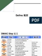 6 Sigma DMAIC - Define