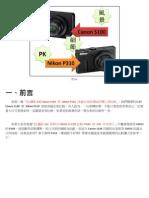 [比攝影24] Canon S100 與 Nikon P310 風景測試心得評價比較