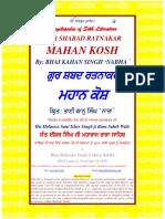 Varan Bhai Gurdas Ji Ebook Download