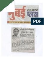 Nav Bharat Ekohealth News