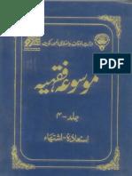 Mosooa Fiqhiyyah 004