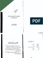 Shama Haqiqat - Qazi Muhammad Ali