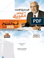 البرنامج الإنتخابى لعبد المنعم أبو الفتوح - نسخة المناقشة المجتمعية