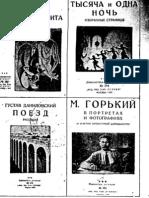 streich_zavalishin_1928
