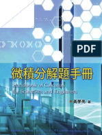 微積分解題手冊 Handbook of Calculus for Scientists and Engineers