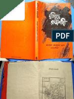 Muktijudhe_Rajshahi