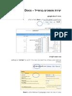 יצירת מסמכים בגימייל