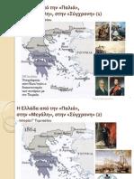 Ιστορία Γ - Χάρτες Ελλάδας