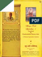 52-BhrighuNadiJyotisham-1BW