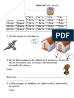 Μαθηματικά κεφάλαια 46-47 (φυλλάδιο)