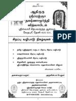 TamilNewyear-Gurupeyarchipatrika
