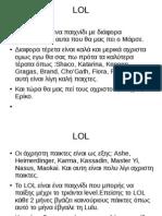 Το παιχνίδι League of Legends - E1 36ο Δημοτικό Αθηνών