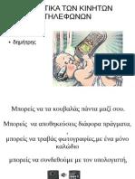 Τα θετικά των κινητών - Ε2 36ο Δημοτικό Αθηνών