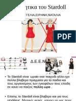 Τα αρνητικά του Stardoll - Ε2 36ο Δημοτικό Αθηνών