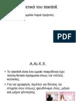 Το παιχνίδι Stardoll - Ε2 36ο Δημοτικό Αθηνών