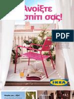 Ελληνικός Κατάλογος IKEA 2013 985fa9b40dc