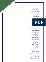 محمود درويش الاعمال الكاملة