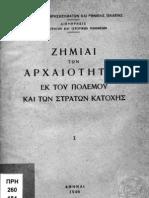 Ζημίαι των αρχαιοτήτων εκ του πολέμου και των στρατών Κατοχής 1946