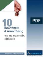 10 ΕΡΩΤΗΣΕΙΣ- ΑΠΑΝΤΗΣΕΙΣ 6.4.2012