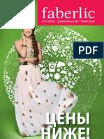 каталог фаберлик 5 2012 апрель Украина