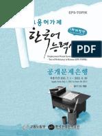 (EPS-ToPIK) Guide - Test of Proficiency in Korean