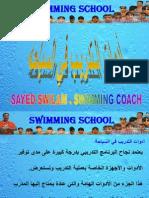 أدوات التدريب في السباحة