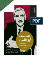شاهد على تاريخ الحركة الإسلامية في مصر