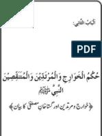 Khawarij wal Haroorah