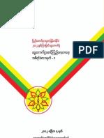 ၂၀၁၂ ခုႏွစ ္ၾကားျဖတ္ေရြးေကာက္ပြဲ ေစာင့္ၾကည့္ေလ့လာေရး အစီရင္ခံစာ အမွတ္(၁) -Election Monitoring Network