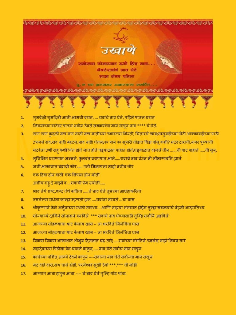 Ukhane marathi manache marathimann thecheapjerseys Choice Image