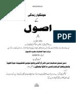 Khushgawar Zindagi Ke Asool-Hafiz Muhammad Ishaaq Zahid-Urdu-www.islamicgazette.com