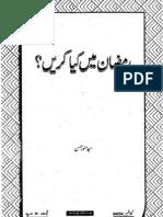 Ramadan Main Kya Karain-Syed Mansoor Hassan-Urdu-www.islamicgazette.com
