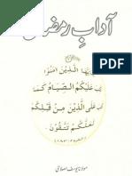 Adaab e Ramadan Maulana Yousuf Islahi Urdu-www.islamicgazette.com