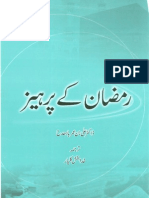 Ramzan Kai Parhaiz-Dr Ali Bin Umar-Urdu-www.islamicgazette.com