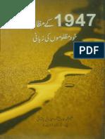 u 1947 Ke Mazalim Ki Kahani