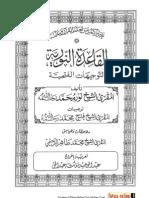 Arabic Qaida Nooria