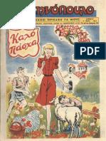 """Περιοδικό """"Ελληνόπουλο"""", τεύχ. 6, α΄ τόμος 1945"""