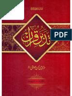 Tadabbur e Quran (J-7) Urdu