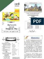 Atammayatasara 2012-4-Songkarn