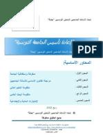 مشروع إعادة تأسيس الجامعة التونسية