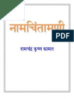 नामचिंतामणी (Naam-Chintamani)