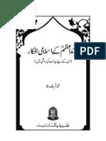 Quaid e Azam Kay Islami Afkar [Urdu]