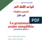 Grammaire en Francais
