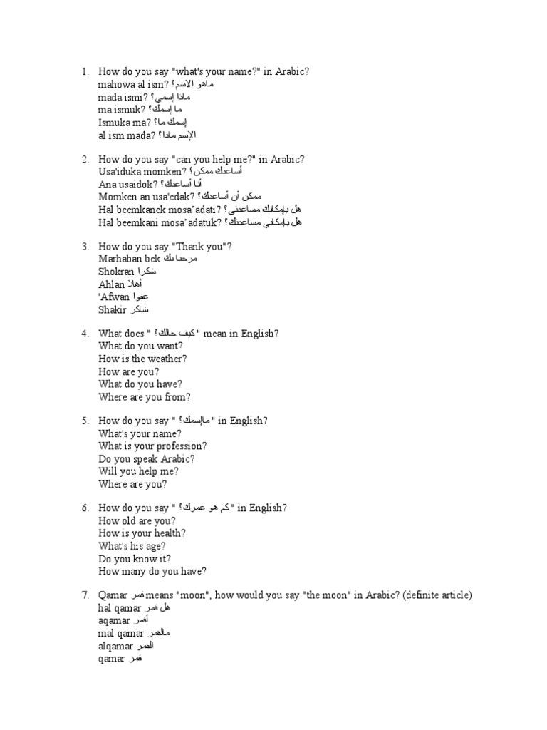 Arabic Test | Onomastics | Languages