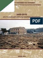2000−2010 ΑΠΟ ΤΟ ΑΝΑΣΚΑΦΙΚΟ ΕΡΓΟ ΤΩΝ ΕΦΟΡΕΙΩΝ ΑΡΧΑΙΟΤΗΤΩΝ