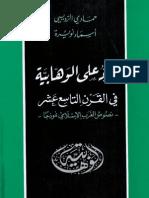 Alrad Ala Wahabiya